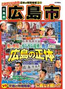 日本の特別地域 特別編集31 これでいいのか 広島県 広島市(日本の特別地域)