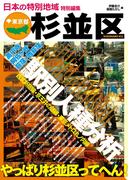 日本の特別地域 特別編集 東京都 杉並区【日本の特別地域_通巻04】(日本の特別地域)
