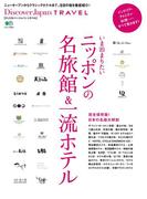 別冊Discover Japan TRAVEL いま泊まりたいニッポンの名旅館&一流ホテル(別冊Discover Japan)