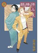 拝み屋横丁顛末記 21(ZERO-SUMコミックス)