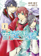 百花繚乱録 1(ZERO-SUMコミックス)