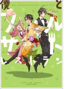 僕とフルサトレストラン 3(ZERO-SUMコミックス)