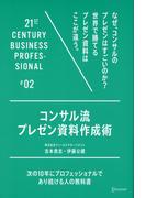 コンサル流プレゼン資料作成術