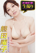 【ドキドキ生撮り】熊田曜子 悩ましく潤う肌、極上の巨乳