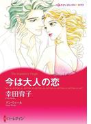 今は大人の恋(ハーレクインコミックス)