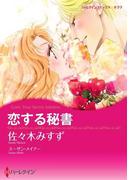 恋する秘書(ハーレクインコミックス)