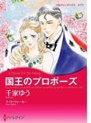 国王のプロポーズ(ハーレクインコミックス)