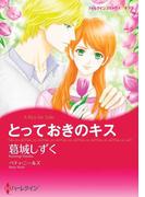 とっておきのキス(ハーレクインコミックス)
