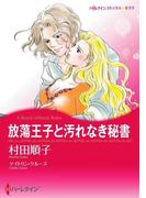 放蕩王子と汚れなき秘書(ハーレクインコミックス)