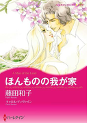 ほんものの我が家(ハーレクインコミックス)