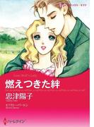 燃えつきた絆(ハーレクインコミックス)