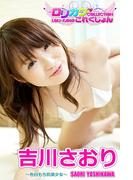【ロリカワこれくしょん】吉川さおり 色白もち肌美少女