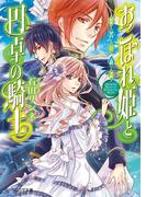 おこぼれ姫と円卓の騎士9 提督の商談(B's‐LOG文庫)
