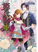 姫を守る姫 ~スワンドール奇譚~ 3巻(B's‐LOG文庫)
