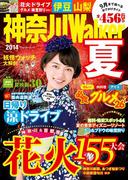 神奈川Walker2014夏(Walker)