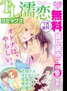 TL濡恋コミックス 無料試し読みパック 2014年7月号(Vol.7)(TL濡恋コミックス)