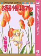 お洒落小僧は花マルッ 9(マーガレットコミックスDIGITAL)