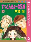 すっとんきょーな兄妹 2(マーガレットコミックスDIGITAL)