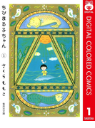 ちびまる子ちゃん カラー版 1(りぼんマスコットコミックスDIGITAL)