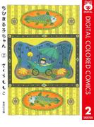 ちびまる子ちゃん カラー版 2(りぼんマスコットコミックスDIGITAL)