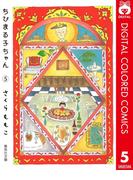 ちびまる子ちゃん カラー版 5(りぼんマスコットコミックスDIGITAL)