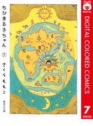 ちびまる子ちゃん カラー版 7(りぼんマスコットコミックスDIGITAL)