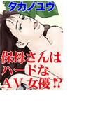 保母さんはハードなAV女優!?(4)(アネ恋♀宣言)