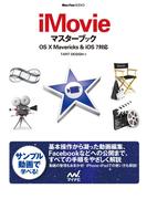 iMovieマスターブック OS X Mavericks&iOS 7対応