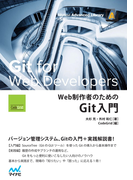 Web制作者のためのGit入門