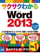 サクサクわかる Word 2013