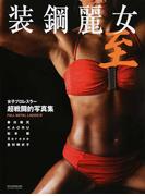 装鋼麗女 女子プロレスラー超戦闘的写真集 4 (B.B.MOOK)(B.B.MOOK)