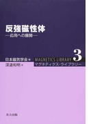 反強磁性体 応用への展開 (マグネティクス・ライブラリー)