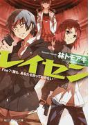 レイセン File7 誰も、あなたを放っておかない (角川スニーカー文庫)(角川スニーカー文庫)