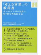 「考える営業」の教科書 サプライヤーが小売業と取り組む実践的方法 (DIAMOND流通選書)
