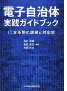 電子自治体実践ガイドブック IT変革期の課題と対応策