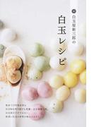 白玉屋新三郎の白玉レシピ