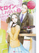 ヒロインかもしれない。 Suzuka & Fumitaka 1 (エタニティ文庫 エタニティブックス Rouge)(エタニティ文庫)