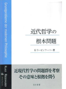 近代哲学の根本問題 (上智大学中世思想研究所中世研究叢書)