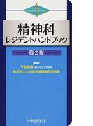 精神科レジデントハンドブック 第2版