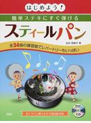 はじめよう!簡単ステキにすぐ弾けるスティールパン 全34曲の練習曲でレパートリーもいっぱい 見てすぐに弾ける文字譜&配列表 (CD Book)