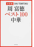周富徳ベスト100中華 決定版