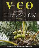 生命を育むココナッツオイル! VCO (冷え取り健康ジャーナル)