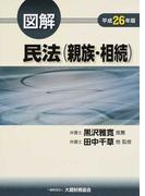 図解民法〈親族・相続〉 平成26年版