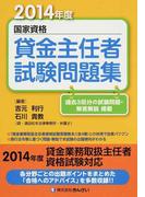 貸金主任者試験問題集 国家資格 2014年度