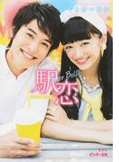 駅恋 3 Tinker Bell (ピンキー文庫)(ピンキー文庫)