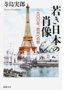 若き日本の肖像 一九〇〇年、欧州への旅 (新潮文庫)(新潮文庫)