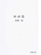 映画篇 (新潮文庫)(新潮文庫)