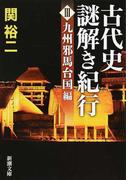 古代史謎解き紀行 3 九州邪馬台国編 (新潮文庫)(新潮文庫)