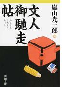 文人御馳走帖 (新潮文庫 SHINCHOBUNKO ANTHOLOGY)(新潮文庫)
