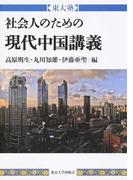 社会人のための現代中国講義 (東大塾)